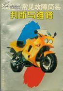 摩托车常见故障简易判断与维修(★-书架3)