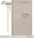 中国古代科技名著译注丛书:天工开物