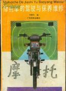 摩托车的驾驶与保养维修(★-书架3)