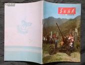 华北民兵1973年第20,21期(14号箱)