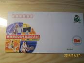 麦当劳迎2008奥运纪念封