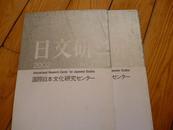 日本原版学术刊物:日文研 二十七.二十八. 二十九2002  三本和售