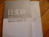 日本原版学术刊物:日文研 三十   三十一  2004年 两本和售