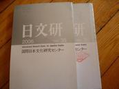 日本原版学术刊物:日文研 三十五  三十六  三十七 2006年  三本和售
