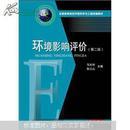 全国高等院校环境科学与工程统编教材:环境影响评价(第2版)