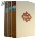 全国重点文物保护单位第一批至第五批(全三卷)