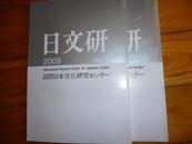 日本原版学术刊物:日文研 四十二  四十三  2009年 两本和售