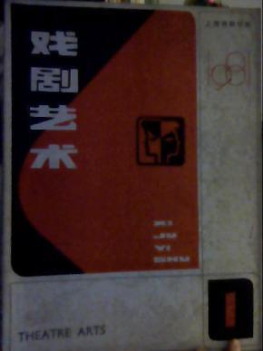 戏剧艺术1981年(1,2,3,4期)