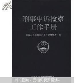 刑事申诉检察工作手册