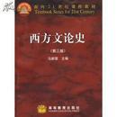 西方文论史 马新国 高等教育出版社 9787040224252