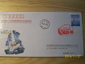 信封-克利伯05-06环球帆船赛青岛站活动纪念封一枚
