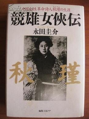 秋瑾 竞雄女侠传 日文原版