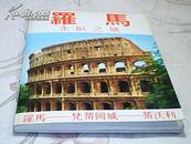 罗马—永恒之城(中文版﹑附地图一张)