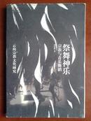 云南宗教文化研究:祭舞神乐--民族宗教乐舞论