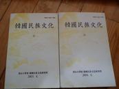 韩文原版  韩国民族文化 21  朝鲜前期【 阳明学】