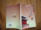 正版书  《渔港古城石浦》 一版一印 9.5品全彩色图版本