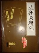 张仲景研究(1982-1)(第二卷第一期)