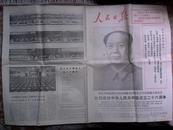 文革老报纸人民日报 1975-10-1 庆祝建国26年
