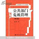 公共管理硕士(MPA)系列教材:公共部门危机管理(修订版)