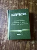 英汉海洋科技词汇(2004年修订版 原价150  正版库存)