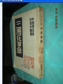 三湘从事录  1951年第四版