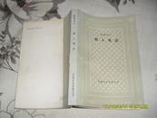 猎人笔记 网格本(85品馆藏79年上海2版6印184000册420页大32开外国文学名著丛书)28044