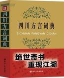 四川方言词典    正版全新语言书籍