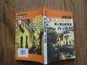 正版书  《深入黄山的背后--找寻徽州》  9.5品全彩色图版本