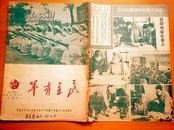 民主青年(总143期中国新民主主义青年团旅大市委员会、1951年出版十日刊馆藏)