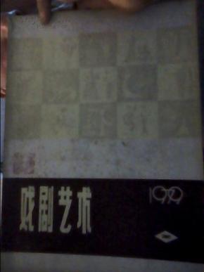 戏剧艺术1979年(第2期)