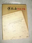 傅抱石家属捐赠·南京博物院藏《傅抱石著述手稿》(原定价138元·库存新书)