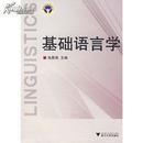 全新正版 基础语言学