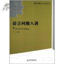 全新正版 语言问题八讲 中国书籍文库