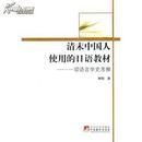 全新正版 清末中国人使用的日语教材 一项语言学史考察