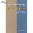 全新正版 语言学概论:藏文