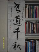 中国书法家协会理事武中奇书法一副