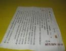贵州省人民政府财政厅通知单  厅财会字第1271号 1954年1月一号
