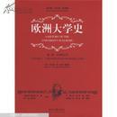 欧洲大学史.第一卷.中世纪大学.Volume I.Universities in the middle ages