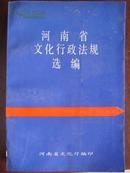河南省文化行政法规选编