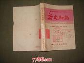 语文知识月刊 合订本 第一辑(第一至六本)(带创刊号)(5号箱)