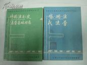 中国法制史 法学基础理论