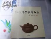 张瑞端紫砂作品集