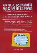 正版 2014年中华人民共和国海关进出口税则 中英文对照版(附光盘