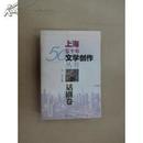 上海五十年文学创作丛书:话剧卷