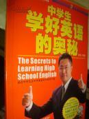李阳疯狂英语:中学生学好英语的奥秘 (附CD)