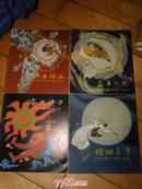 中国神话[一套六本全]稀有书