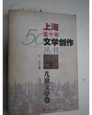 上海五十年文学创作丛书 (儿童文学卷)