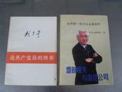 论共产党的修养  修订2版