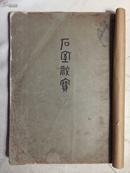 《石室秘宝》 一册 【民国间珂罗版精印,唐写经本。】