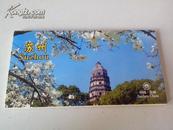 苏州明信片【12张】带封套、汉、英版